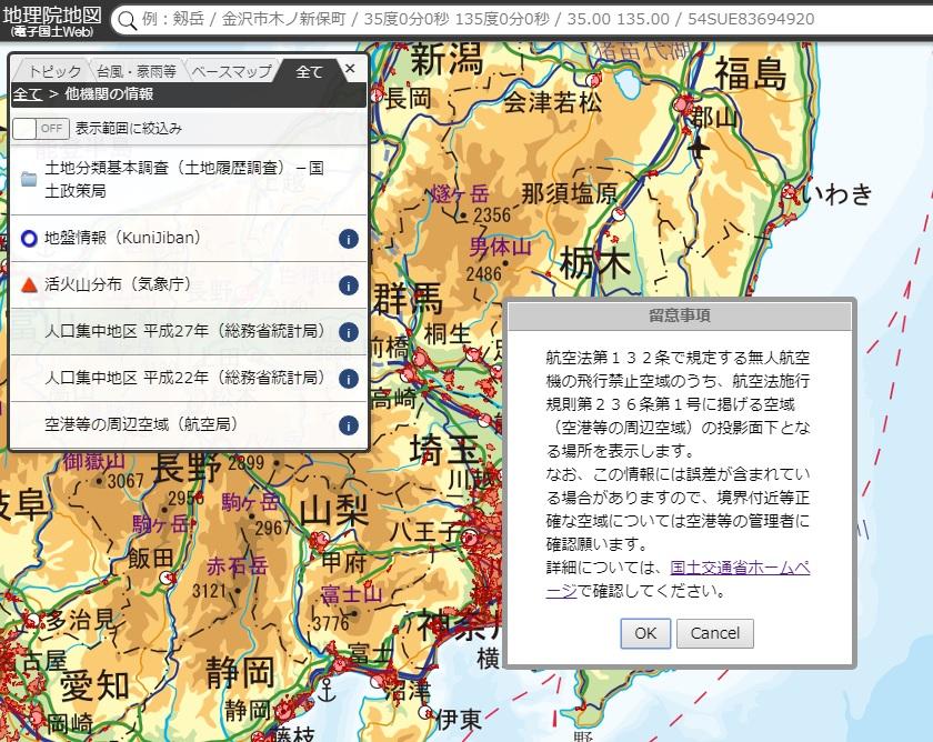 国土 地理 院 地図