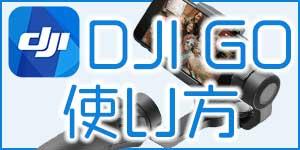 画像に alt 属性が指定されていません。ファイル名: dji-go-300_150.jpg