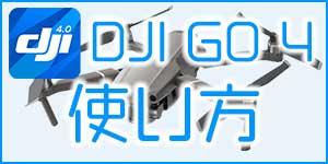 画像に alt 属性が指定されていません。ファイル名: dji-go-4-300_150.jpg